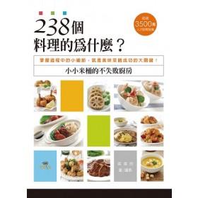 238個料理的為什麼?小小米桶的不失敗廚房