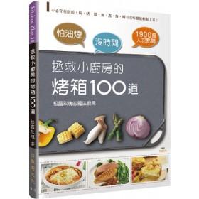 怕油煙 × 沒時間 =拯救小廚房的烤箱100道:不必守在廚房,焗、烤、燉、煎、煮、炸,所有美味都能輕鬆上桌!