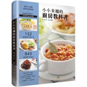 小小米桶的廚房教科書:152個廚房Q&A,善用小家電,單身料理輕松 ╳ 全家享用滿足!