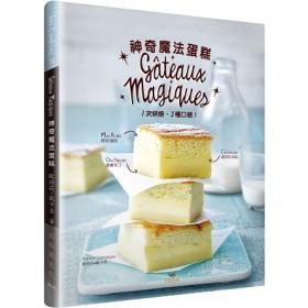 神奇魔法蛋糕!1次烘焙,3種口感!美味襲捲歐美日!:綿密蛋糕+濃郁奶油餡+滑嫩布丁,你也能輕鬆做!