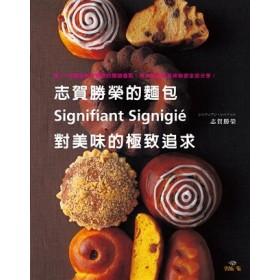 志賀勝榮的麵包:Signifiant Signigie對美味的極致追求-集40年麵包製作體悟的關鍵重點,將志賀流的美味秘密全部分享!