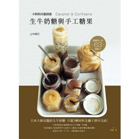 生牛奶糖與手工糖果:日本大排長龍的生牛奶糖3種材料及鍋子即可完成!63道甘甜誘惑Caramel & Confiserie