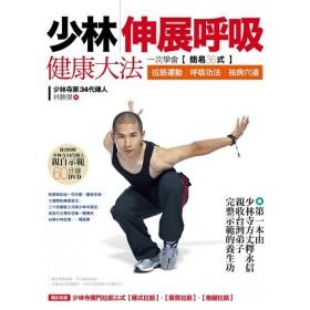 少林伸展呼吸健康大法【簡易版】