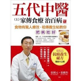 五代中醫 上:家傳食療治百病