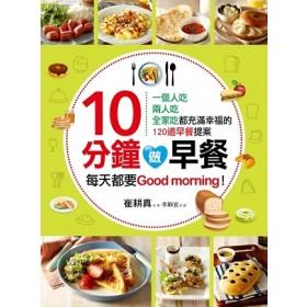 10分鐘做早餐 :一個人吃、兩人吃、全家吃都充滿幸福的120道早餐提案