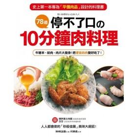 78道停不了口的10分鐘肉料理:雞翅、絞肉、肉片大變身!把超市便宜的肉變好吃了!人人都會做的「秒殺佳餚」美味大絕招!