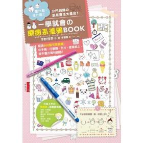 畫一次就不忘!一學就會の「療癒系塗鴉BOOK」:超過600個可愛插圖,在手帳、行事曆、卡片、便條紙上,親手畫出獨特創意!