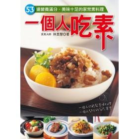 ㄧ個人吃素  53道營養滿分‧美味十足的家常素料理