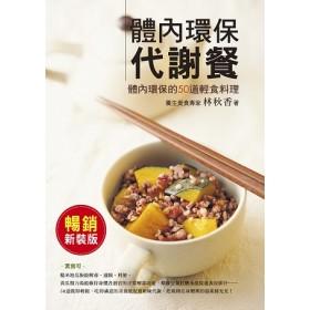 體內環保代謝餐 (暢銷新裝版):50道天然無副作用的排毒餐,以食補還原身體自癒力!