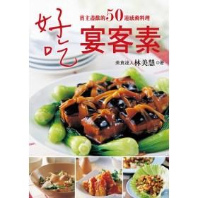 好吃宴客素:賓主盡歡的50道感動料理