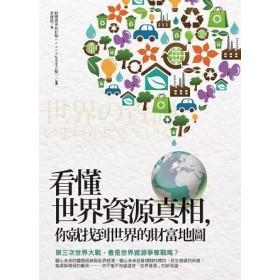 看懂世界資源真相, 你就找到世界的財富地圖
