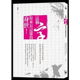 這個字, 原來有這樣的身世!:重返漢字的演化現場, 細數每個漢字的身世履歷