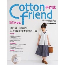 Cotton friend 手作誌09:以舒適.清爽的自然風手作悠閒度一夏