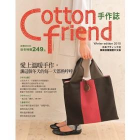 Cotton friend 手作誌11:愛上溫暖手作,讓這個冬天的每一天都熱呼呼!