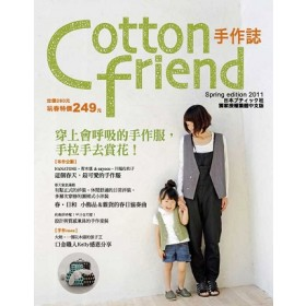 Cotton friend 手作誌12:穿上會呼吸的手作服,手拉手去賞花!