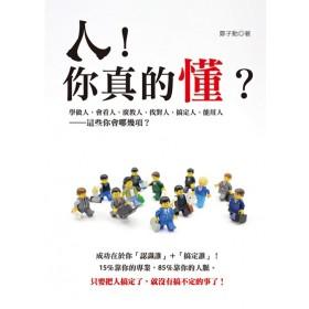 人!你真的懂?:學做人、會看人、廣教人、找對人、搞定人、能用人,這些你會哪幾項?