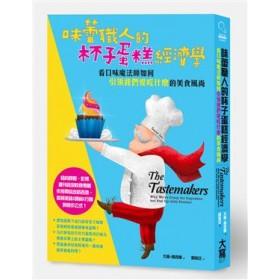 味蕾職人的杯子蛋糕經濟學 看口味魔法師如何「引領我們愛吃什麼」的美食風尚