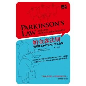 帕金森法則:管理課上教不到的人性工作學