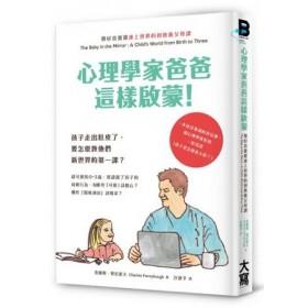 心理學家爸爸這樣啟蒙!帶好奇寶寶連上世界的初教養父母課