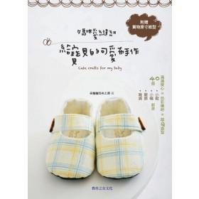媽咪愛縫紉~給寶貝的可愛布手作