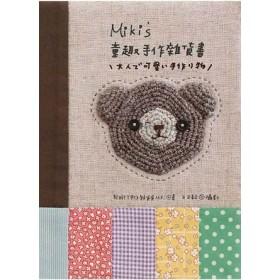 Miki's童趣手作雜貨書