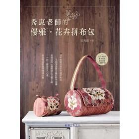 秀惠老師的 優雅‧花卉拼布包