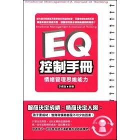 EQ控制手冊:情緒管理思維能力