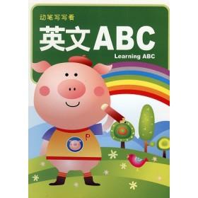 幼儿基础学习教材1-英文ABC