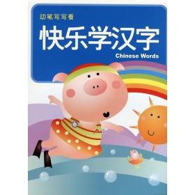 幼儿基础学习教材2-快乐学汉字