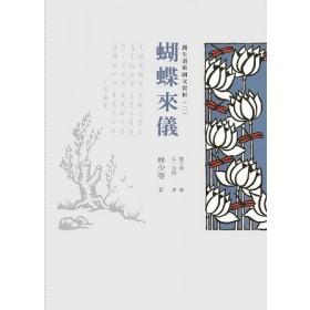 護生畫集圖文賞析(二):蝴蝶來儀