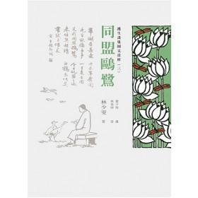 護生畫集圖文賞析(三):同盟歐鷺
