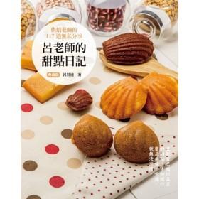 呂老師的甜點日記典藏版(三版)
