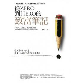 從Zero到Hero的致富筆記:「人生努力組」到「人生勝利組」的51個Tips