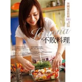 Joanna的不敗料理:異國家常料理100個不失敗的秘訣
