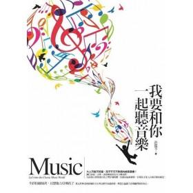 我要和你一起聽音樂