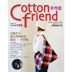 Cotton friend 手作誌07:這個冬天,最自然的時尚就是-手作風!