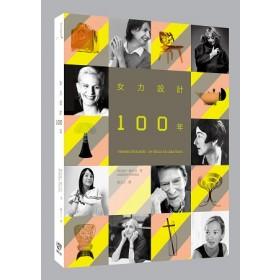 女力設計100年