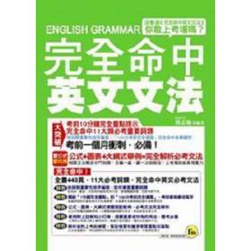 完全命中英文文法