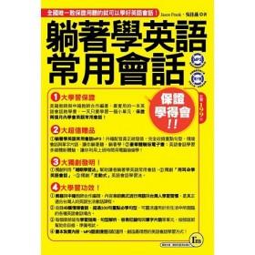 躺著學英語常用會話(口袋書)(附1MP3+1電子書)