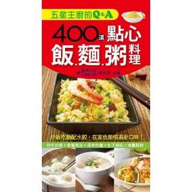 五星主廚的Q&A:400道點心、飯、麵、粥料理