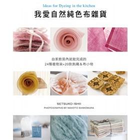 Ideas for Dyeing in the kitchen 我愛自然純色布雜貨 自家廚房內就能完成的24種植物染+20款鉤織&布小物