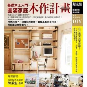 圓滿家庭木作計畫