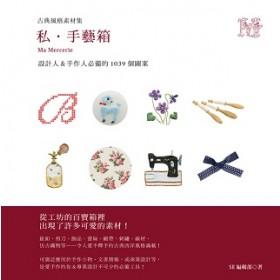 古典風格素材集:私.手藝箱(附DVD-ROM)-設計人&手作人必備的1039個圖案