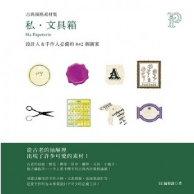古典風格素材集 私.文具箱(附DVD-ROM)設計人&手作人必備的842個圖案