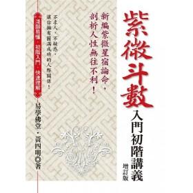 紫微斗數入門初階講義:新編紫微星宿論命,剖析人性無往不利!(增訂版)