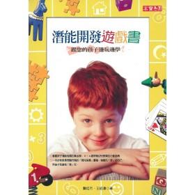潛能開發遊戲書:跟您的孩子邊玩邊學