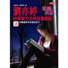 劉亦婷的學習方法和培養細節(上)