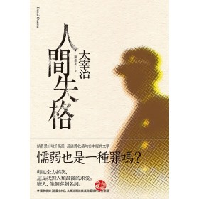 人間失格:獨家收錄【戀愛合格】,太宰治關於寂寞與愛情的人生戀語