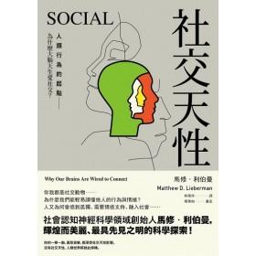 社交天性:人類行為的起點——為什麼大腦天生愛社交?