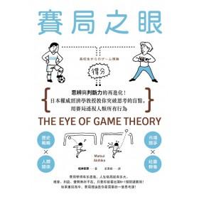 賽局之眼:思辨與判斷力的再進化!日本權威經濟學教授教你突破思考的盲點,用賽局透視人類所有行為